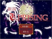 -新説-UPRISING