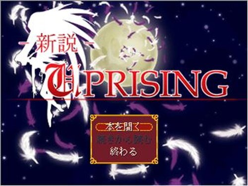 -新説-UPRISING Game Screen Shots