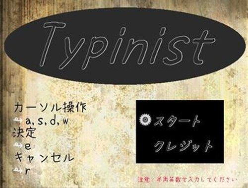 Typinist Game Screen Shot2