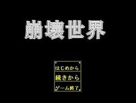 崩壊世界 Game Screen Shot2