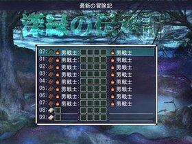 深緑の伝承記 Game Screen Shot2