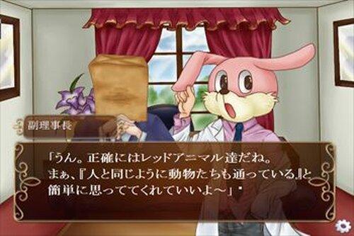 危険なカレに恋してる Game Screen Shot2