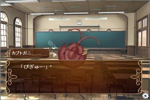 危険なカレに恋してる Game Screen Shot3