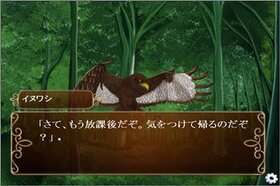 危険なカレに恋してる Game Screen Shot4