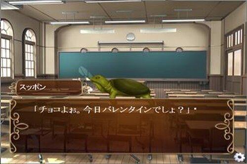 危険なカレに恋してる Game Screen Shot5