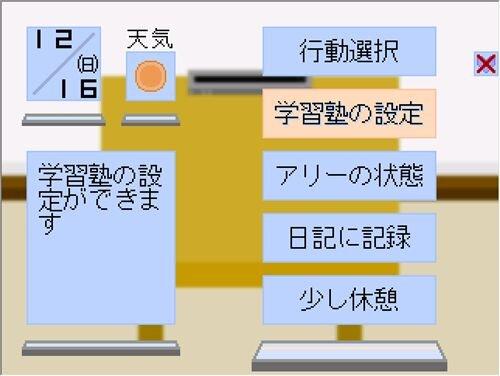 卒業までの機路 Game Screen Shot1