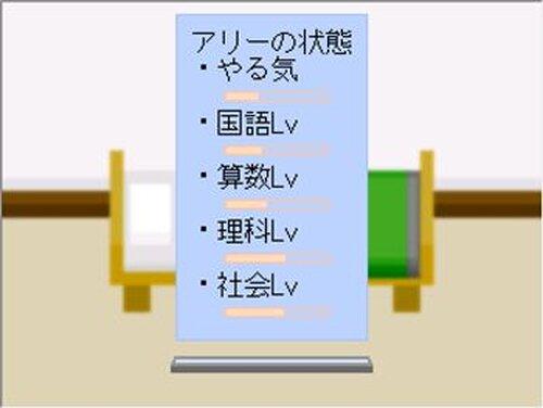 卒業までの機路 Game Screen Shot3