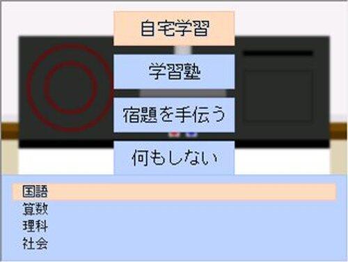 卒業までの機路 Game Screen Shot4