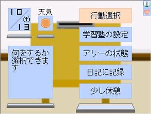 卒業までの機路 Game Screen Shots