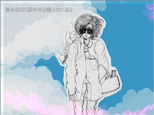お星様きらきら Game Screen Shot4
