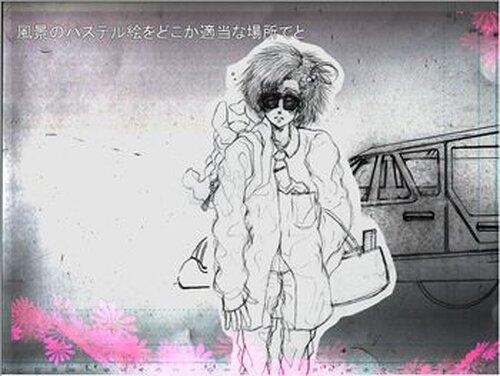 お星様きらきら Game Screen Shots