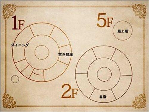 円環の柩―閉ざされた館と想いのゆくえ― Game Screen Shot4