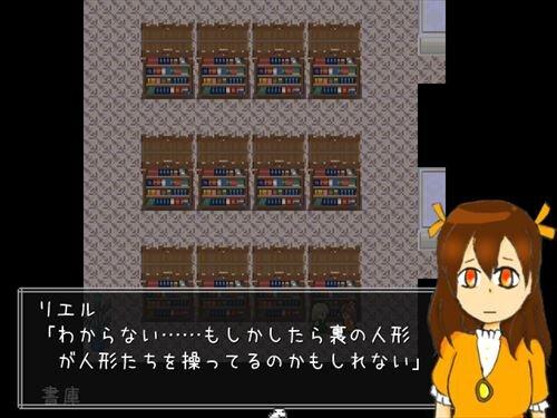 表裏性マリオネット Game Screen Shot1