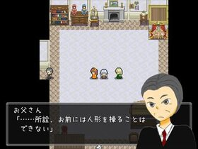 表裏性マリオネット Game Screen Shot2