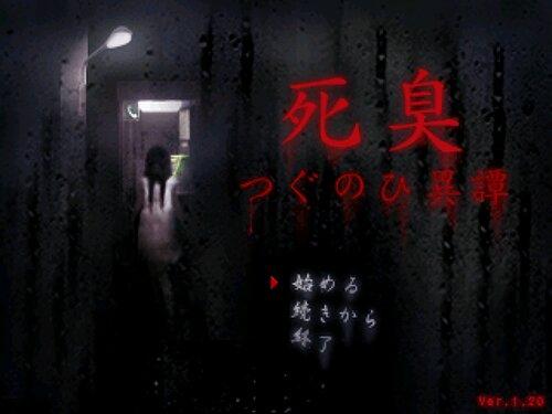 死臭-つぐのひ異譚- Game Screen Shot1