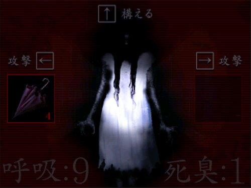 死臭-つぐのひ異譚- Game Screen Shot3