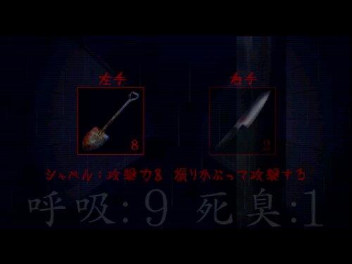 死臭-つぐのひ異譚- Game Screen Shot4