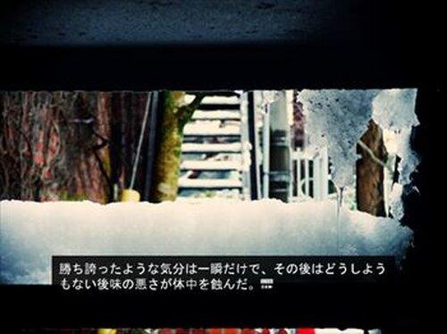 今日いなくなる君へ Game Screen Shot4
