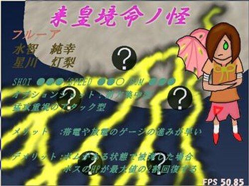 来皇境命ノ怪 Game Screen Shot2