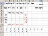 SumZero Excel Version