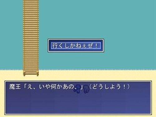 伝説の魔王2 リベンジ Game Screen Shot3