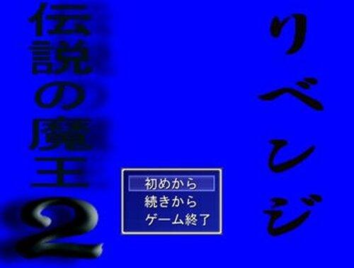 伝説の魔王2 リベンジ Game Screen Shots