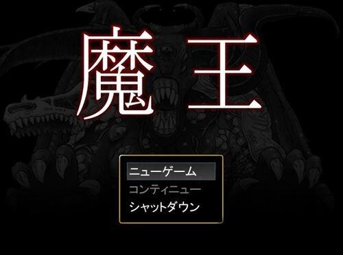 魔王 Game Screen Shot