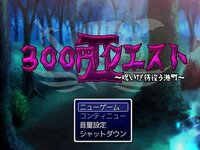 300円クエストⅡのゲーム画面
