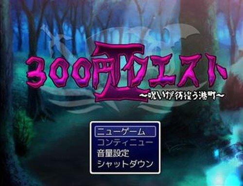 300円クエストⅡ Game Screen Shots
