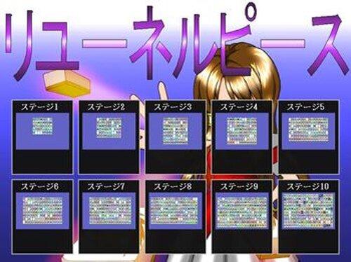 リユーネルピース Game Screen Shot5