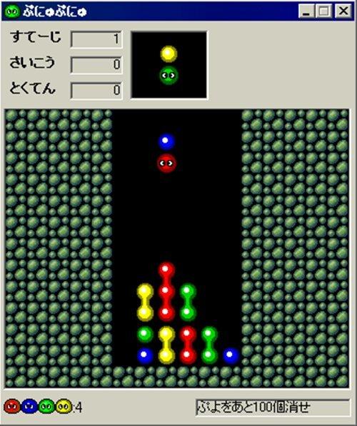 ぷにゅぷにゅ Game Screen Shot1
