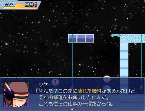 ぼくらの宇宙防衛最前線25時 Game Screen Shot