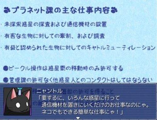 ぼくらの宇宙防衛最前線25時 Game Screen Shot2