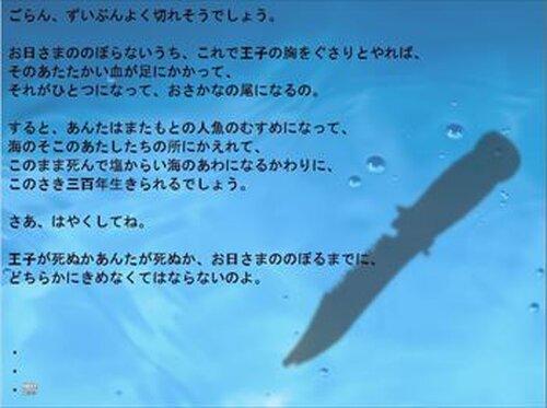人魚のナイフ Game Screen Shot5
