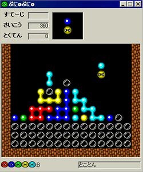 ぷにゅぷにゅ Game Screen Shots