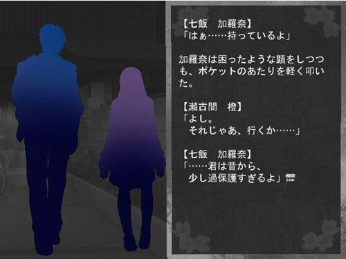 寂しがり屋のスピカ Game Screen Shot1