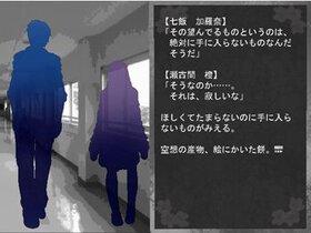 寂しがり屋のスピカ Game Screen Shot2