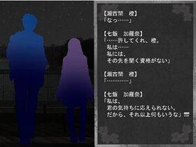 寂しがり屋のスピカ Game Screen Shot5