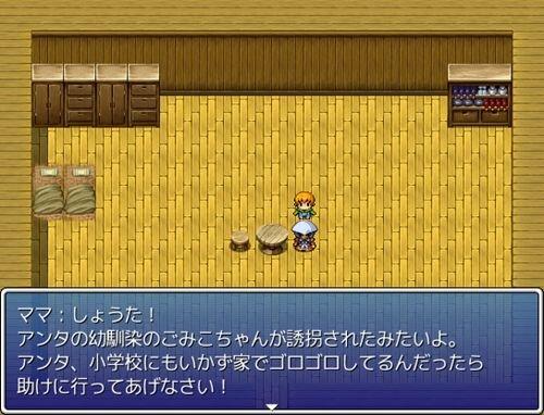 しょうたの冒険~ノーマルモード~ Game Screen Shot1