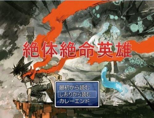 絶体絶命英雄 Game Screen Shot1