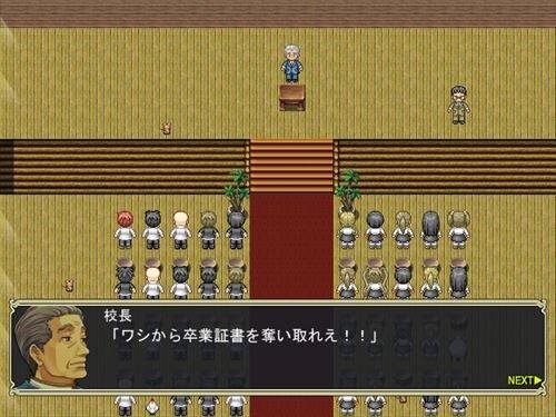卒業のアイリス Game Screen Shot1