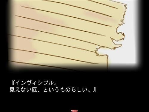 invisible-カクサレタモノ- Game Screen Shot1