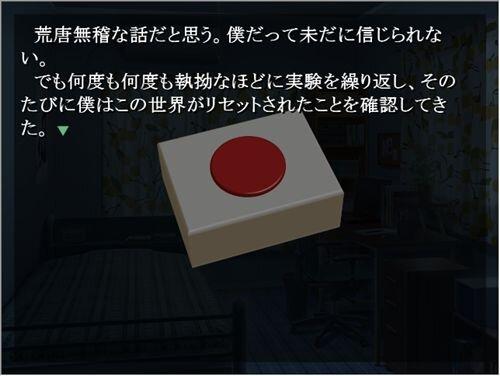 選択式ノベル『リセット』 Game Screen Shot1