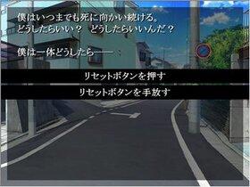 選択式ノベル『リセット』 Game Screen Shot4