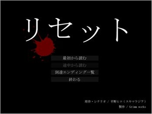 選択式ノベル『リセット』 Game Screen Shots