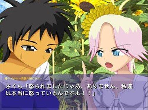 魂のrelation~背徳の輪の中で~ Game Screen Shots