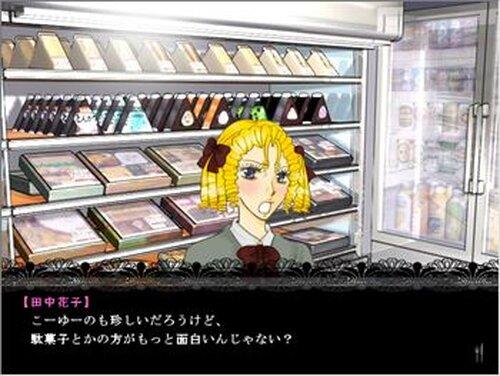 執事に憧れて。 Game Screen Shot4