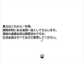花よりほかに~雪の章~ Game Screen Shot2