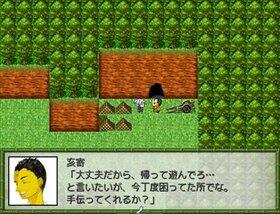 花よりほかに~雪の章~ Game Screen Shot4