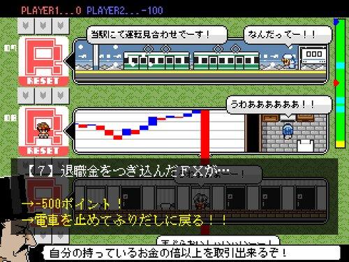 イナロク2014 Game Screen Shot1